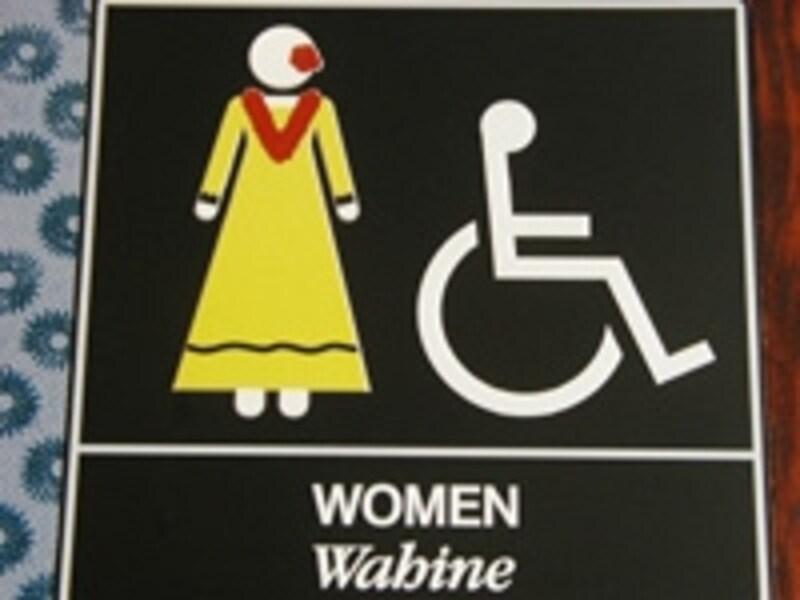 トイレの案内もハワイ語で。ほとんどがローマ字読みでOK