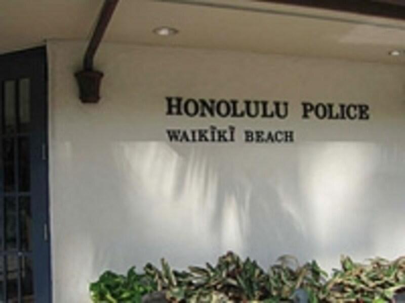 モアナ・サーフライダー隣のワイキキビーチ交番には、日本語が話せる警察官も多い