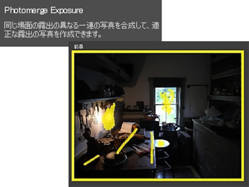 「ファイル」メニュー→「新規」→「Photoshopmergeexposure」を選び、1枚の写真の生かしたい部分を「選択ツール」でしるしをつけます。