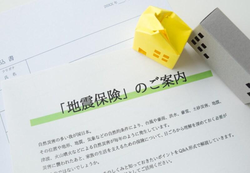 地震保険マンション