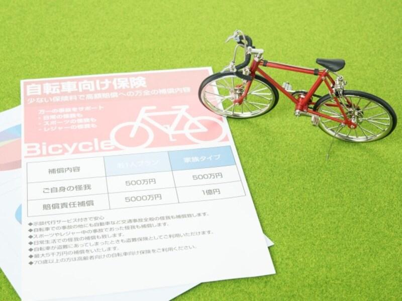自転車保険で何が補償されるの?どこで加入する?