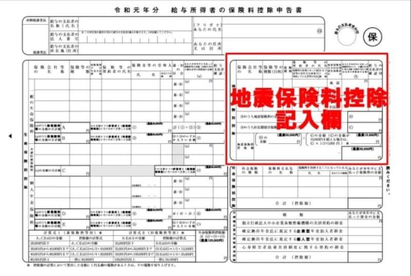 令和元年分 給与所得者の保険料控除申告書 年末調整地震保険料控除の書き方