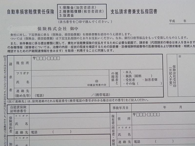 自動車保険 変更 必要書類