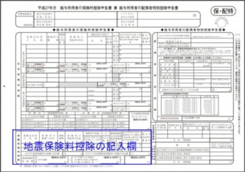 地震保険料控除の基本を知り、地震保険料控除証明書の見方を覚えましょう