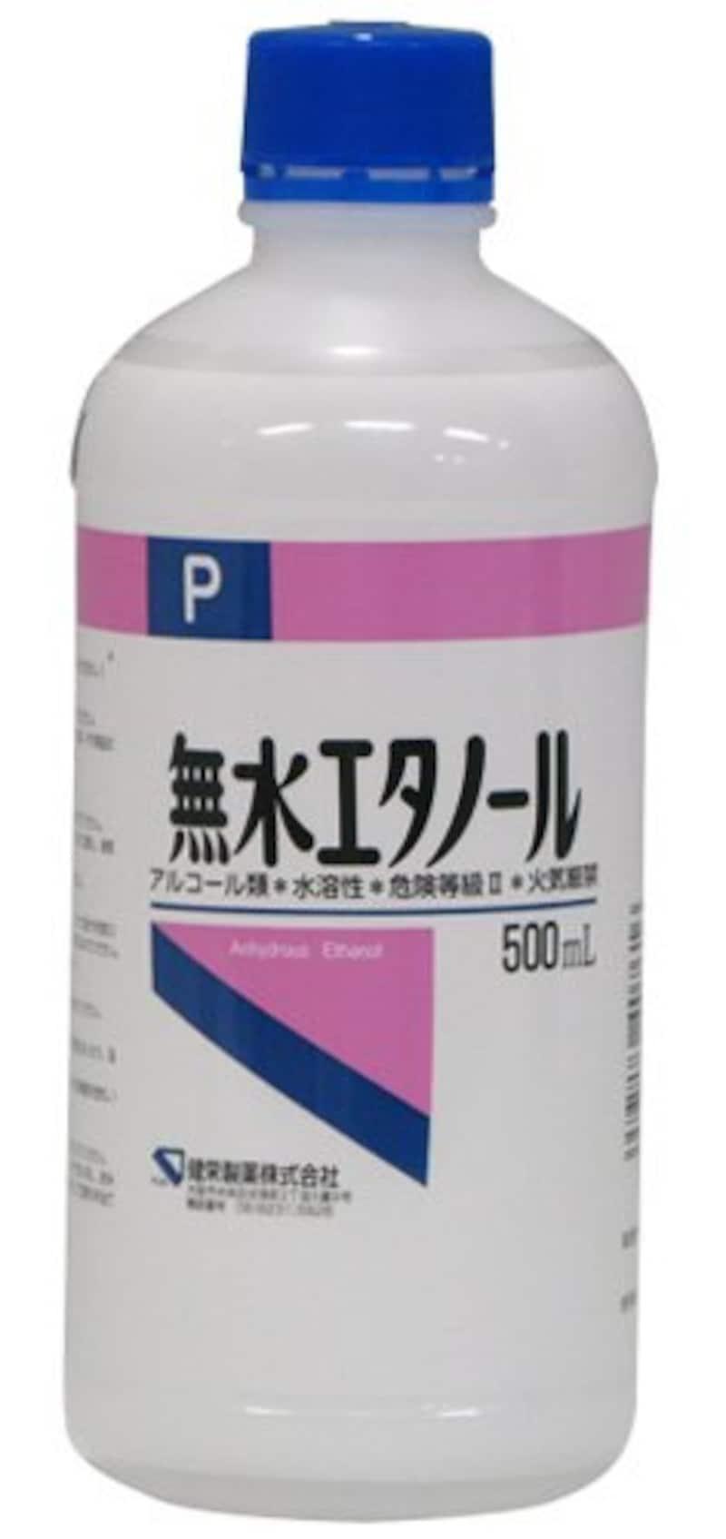 健栄製薬,無水エタノール