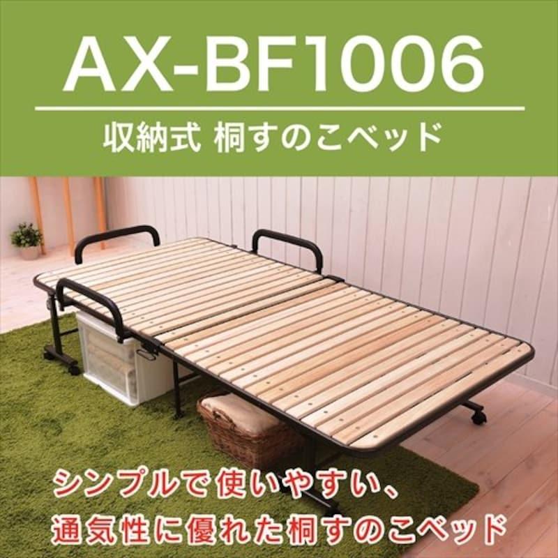 アテックス,収納式桐すのこベッド      ,AX-BF1006