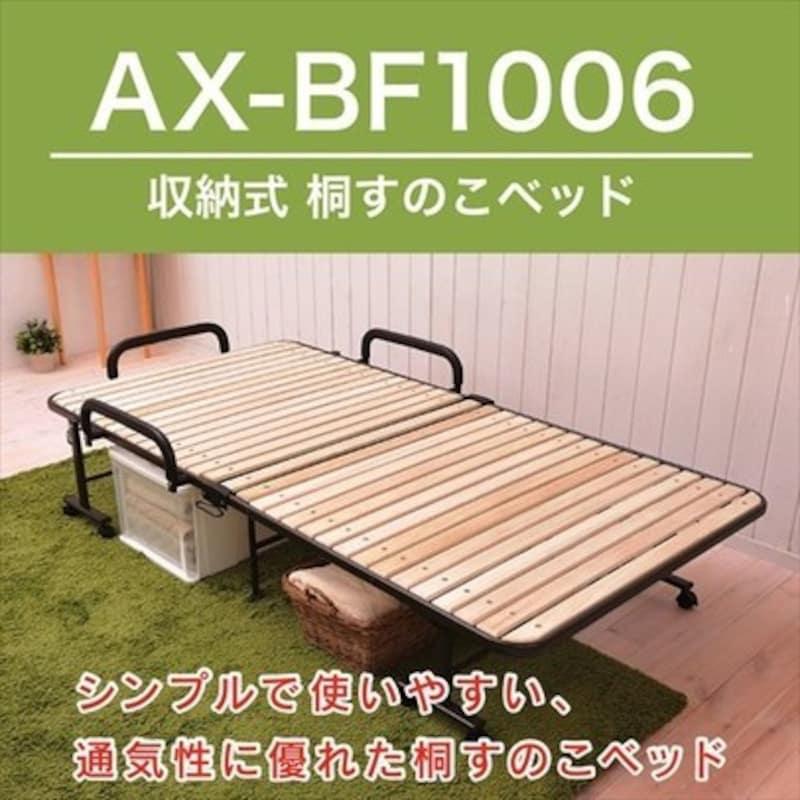 アテックス 収納式桐すのこベッド      AX-BF1006