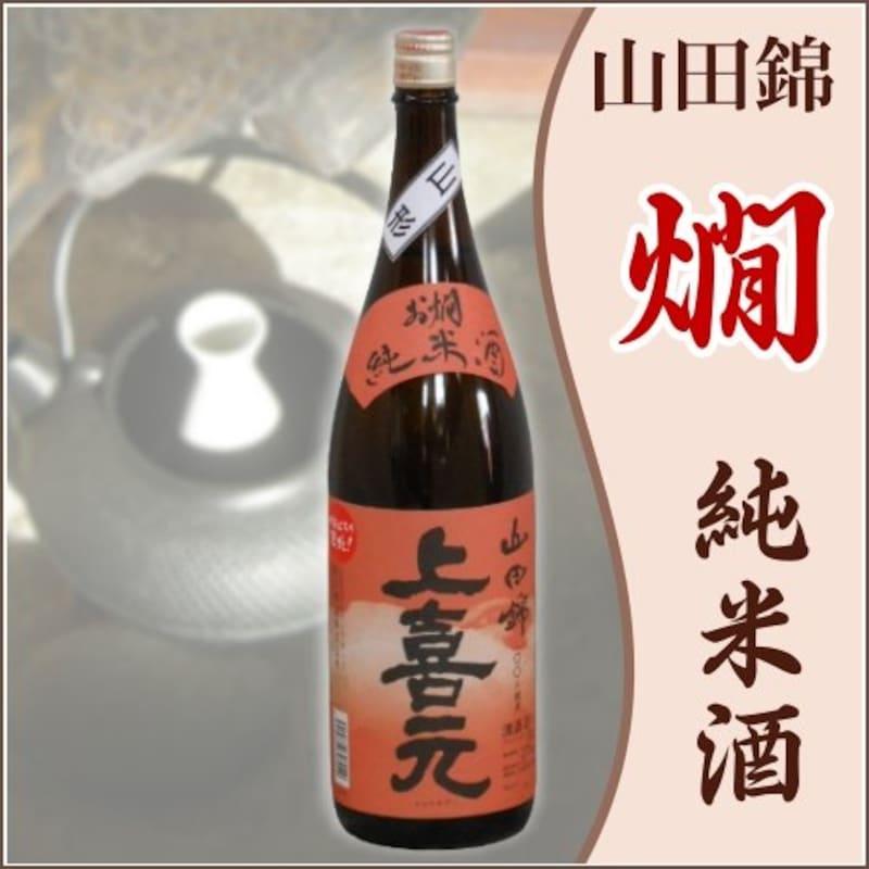 上喜元 お燗純米酒 山田錦 (火入れ) 1800ml
