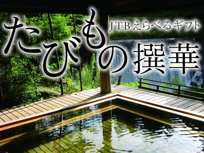 JTBの旅行カタログギフト たびもの撰華 極コース