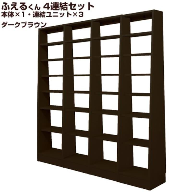 【壁一面本棚】無限横連結本棚 ふえるくん【4連結セット】