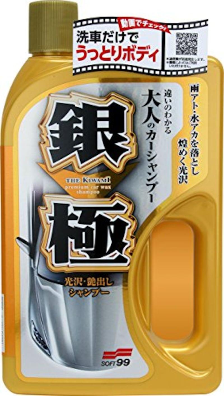 ソフト99 ,カーシャンプー 銀極シャンプー「淡色系メタリック」