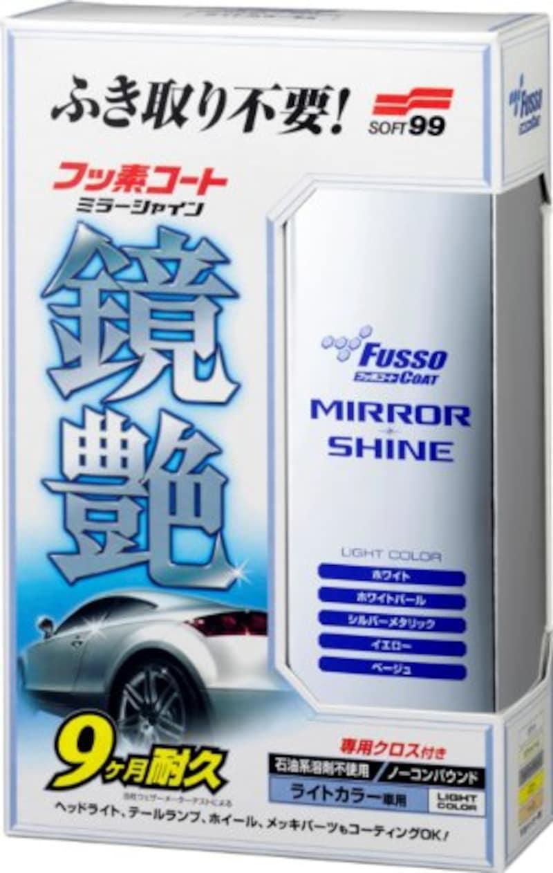 SOFT99,鏡艶 ミラーシャイン ライトカラー車用