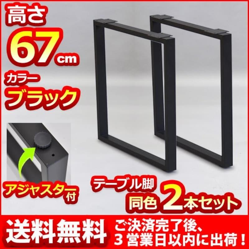 『テーブル 脚 パーツ 高さ67cm』 (テーブル脚のみ2本セット)