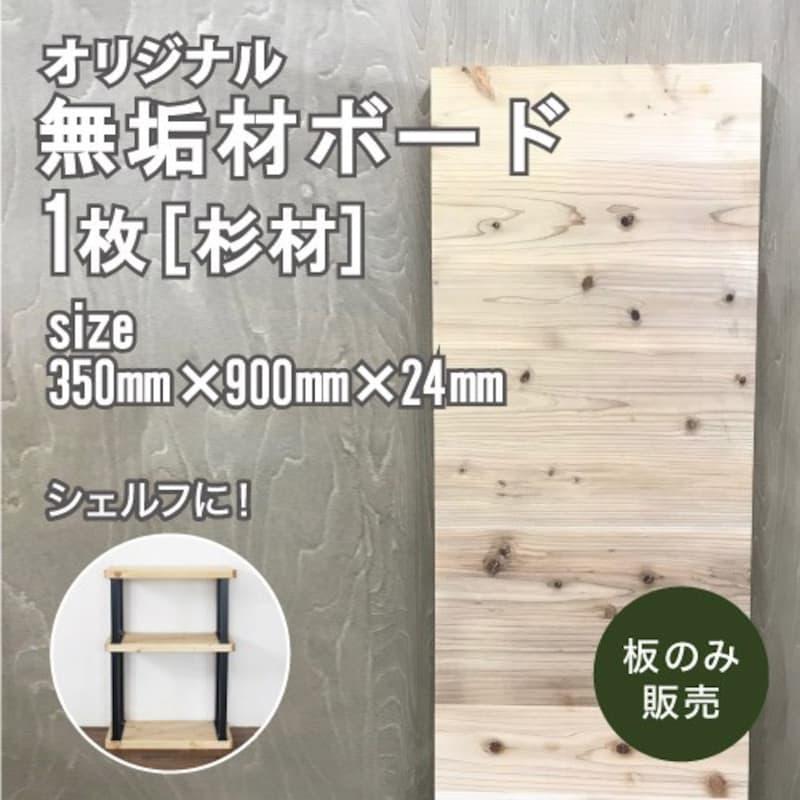 天板 DIY専用無垢材ボード[杉材]350: 350mm×910mm×24mm
