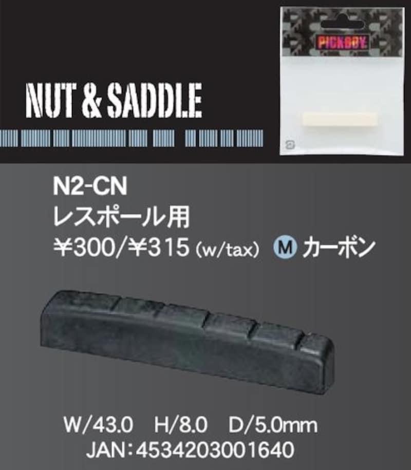 PICK BOY (ピックボーイ) N2-CN