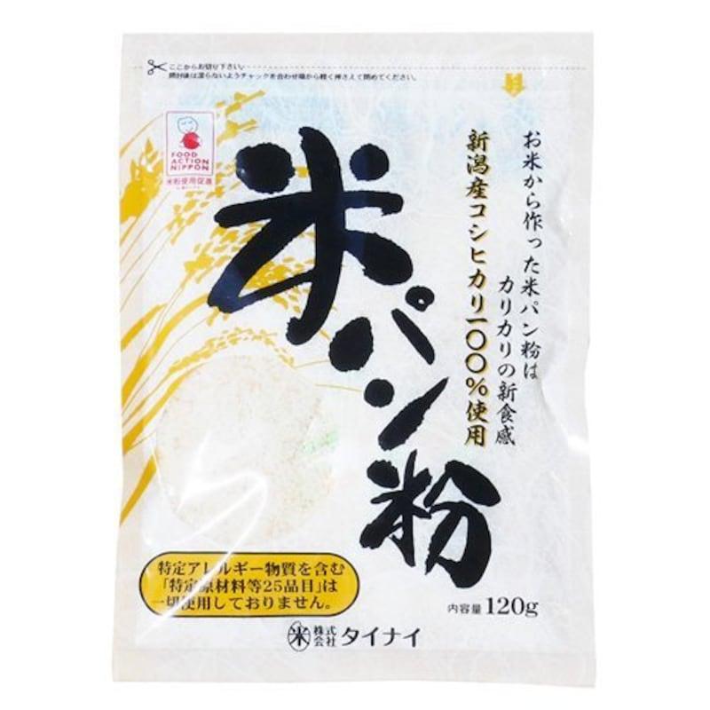 タイナイ 新潟産コシヒカリ100%使用 米パン粉