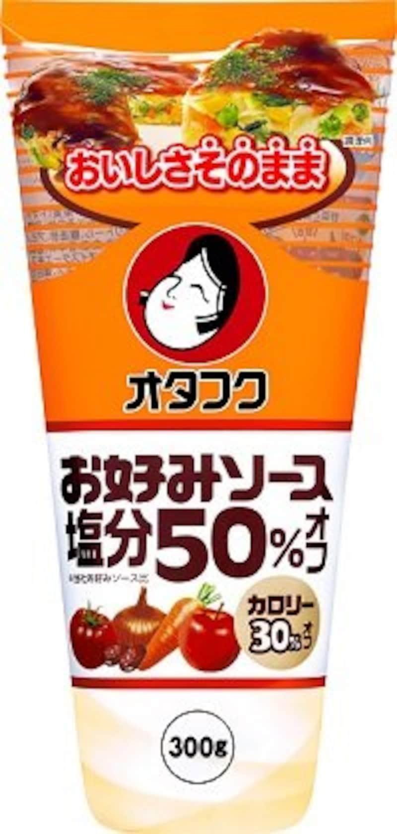 塩分50%・カロリー30%オフ オタフク お好みソース