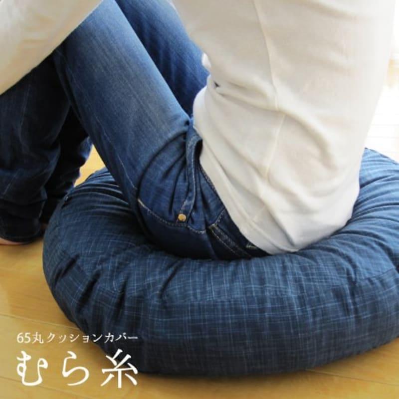 fabrizm ,クッションカバー 65丸 直径65cm 用 むら糸 藍