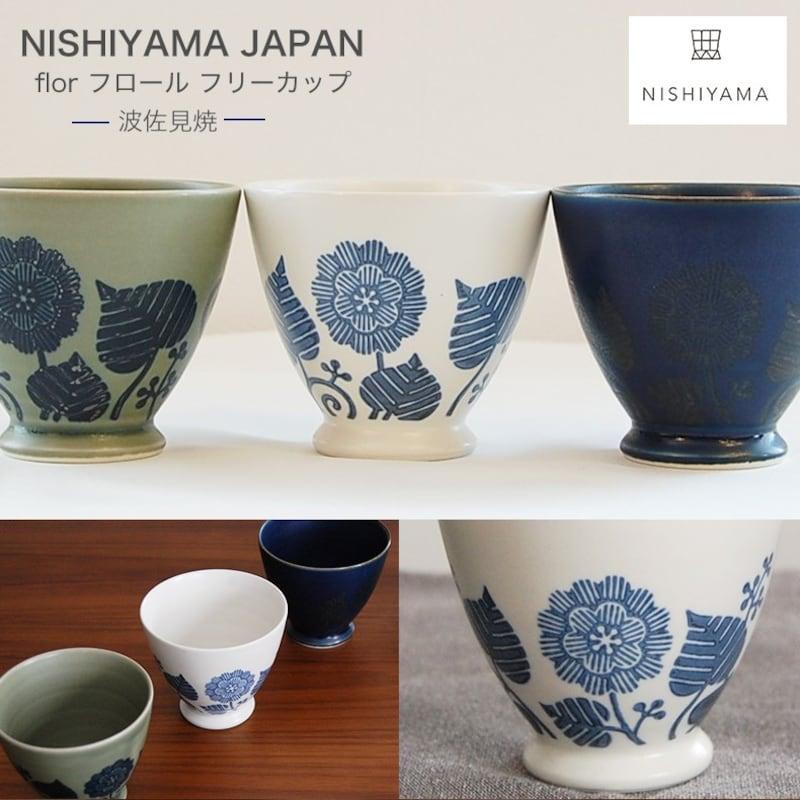 【波佐見焼 西山窯 湯呑】フロール フリーカップ