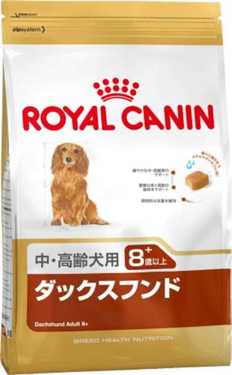 ロイヤルカナン,ダックスフンド 専用フード 中~高齢犬用