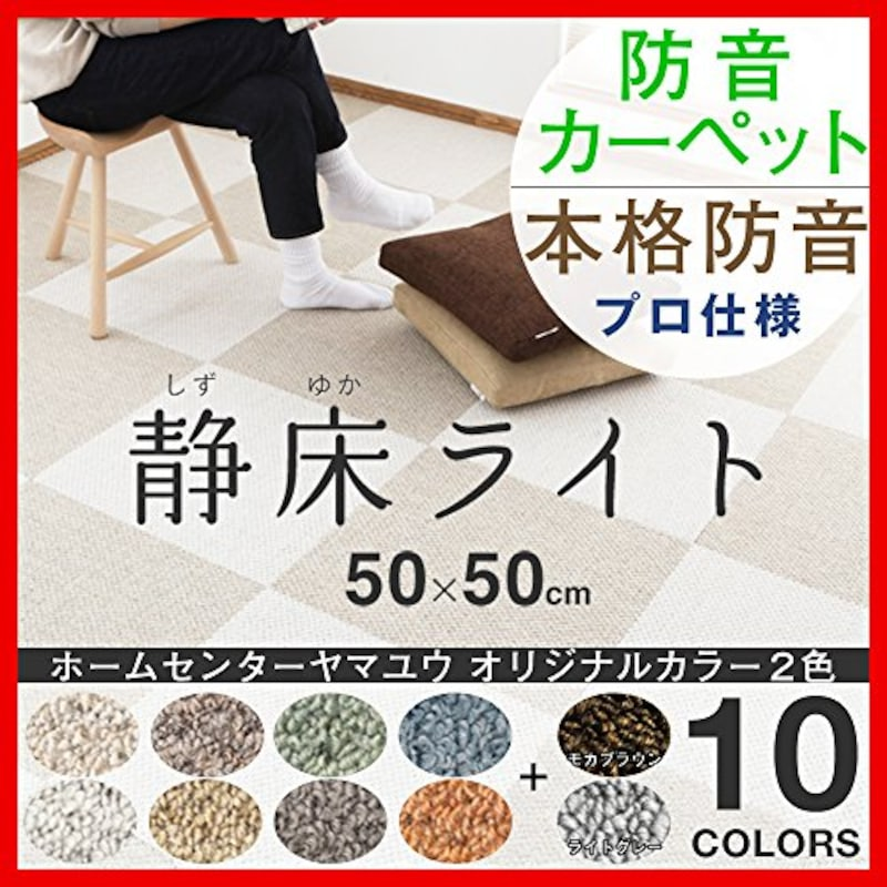 日東紡マテリアル,防音カーペット 10枚入,N-22