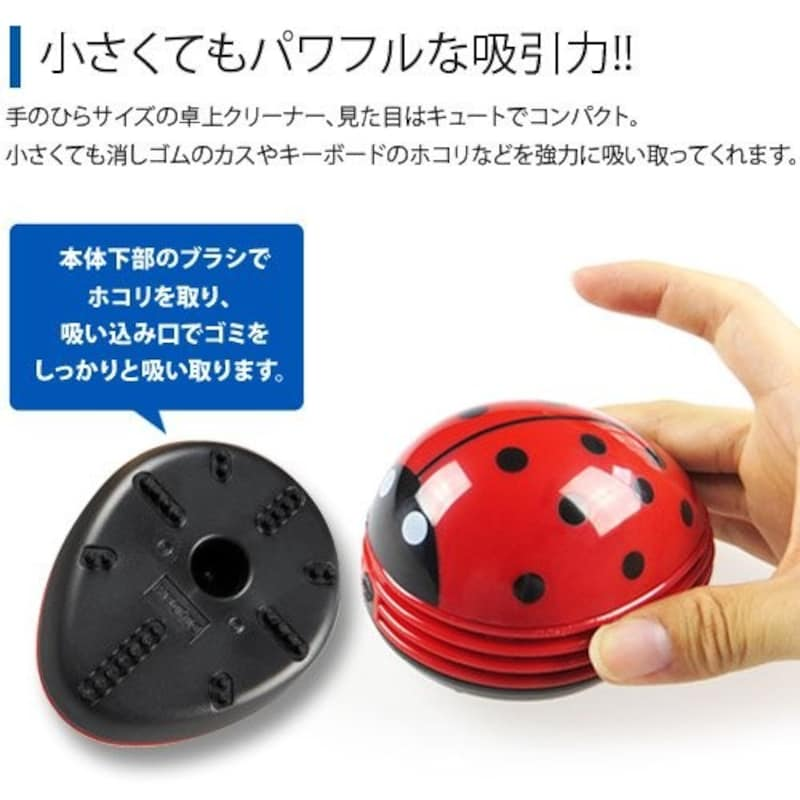 Yoijimu,卓上クリーナー てんとう虫,LR6-SP1