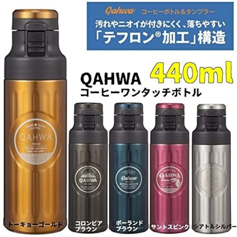 シービージャパン,カフア コーヒーワンタッチボトル,280877