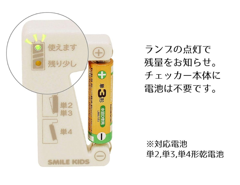 旭電機化成,エコ電池チェッカー,ADC-08