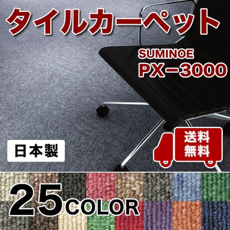 スミノエ,お手軽カーペット,PX-3000