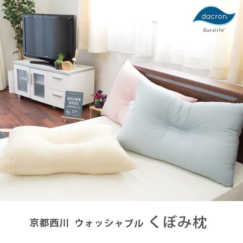 京都西川,頸椎サポート洗える枕