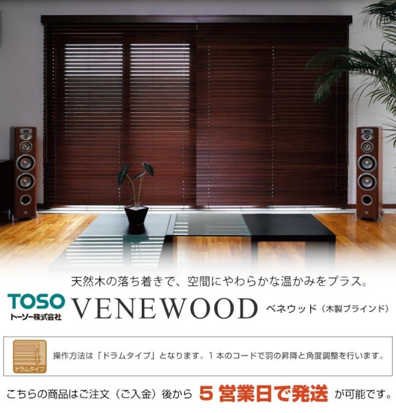 TOSO(トーソー),木製ブラインド ベネウッド スタンダード