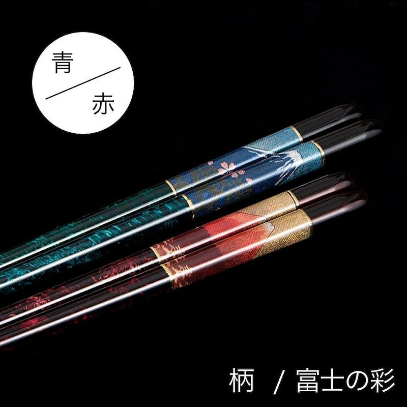 若狭塗箸,富士の彩