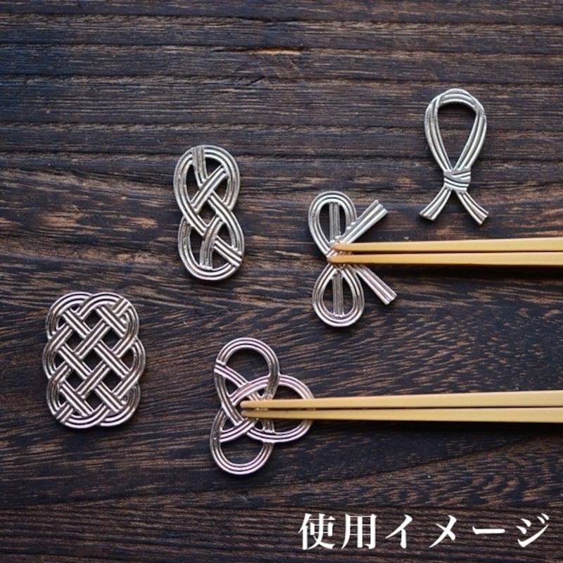 能作,箸置き 結び,501712