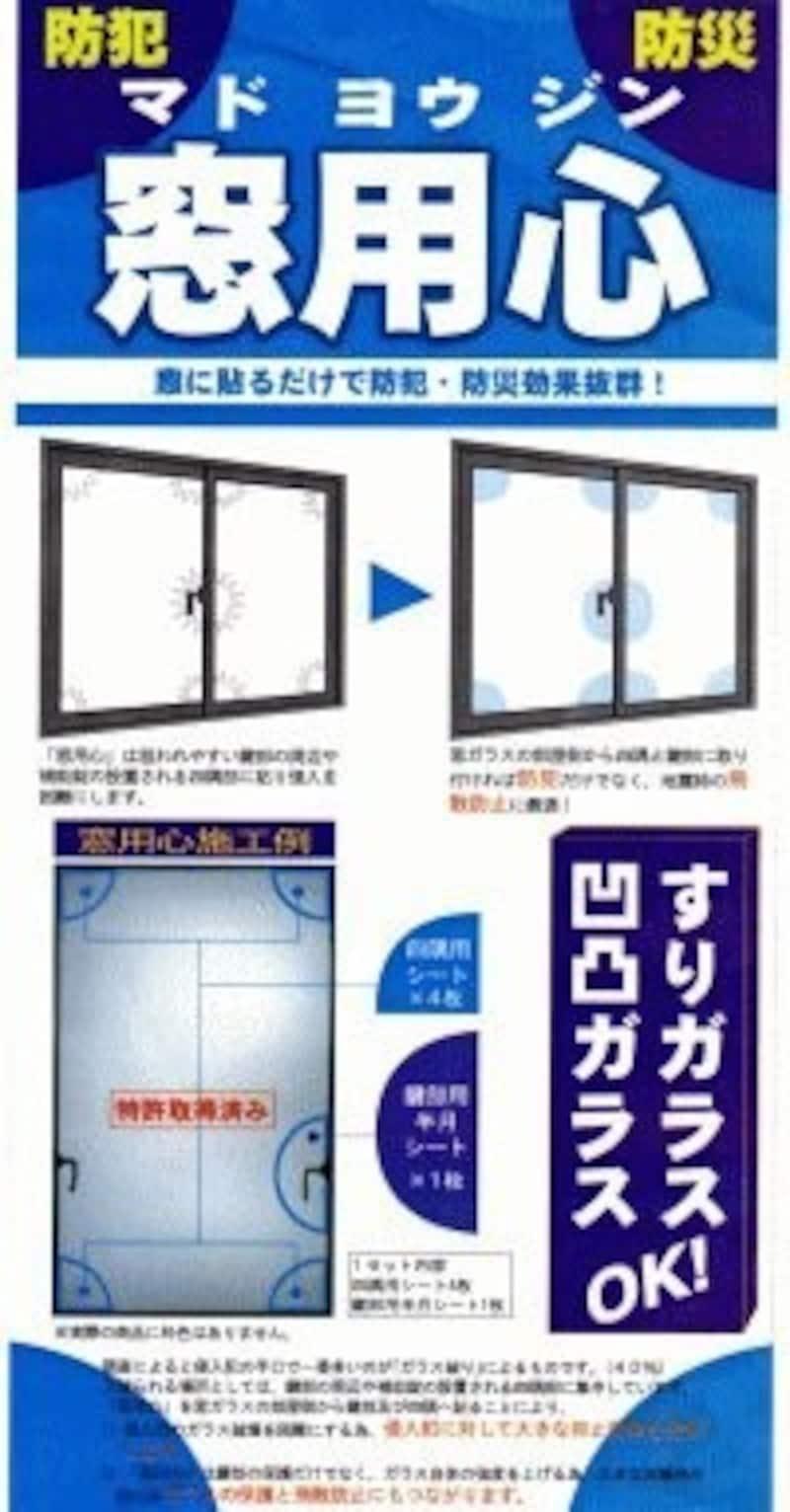 株式会社エヌ・アイ・ピー,窓用心,MY-00