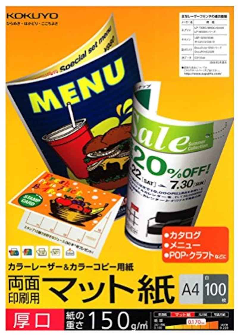 コクヨ(KOKUYO) ,レーザープリンタ用紙両面印刷用,4901480000000