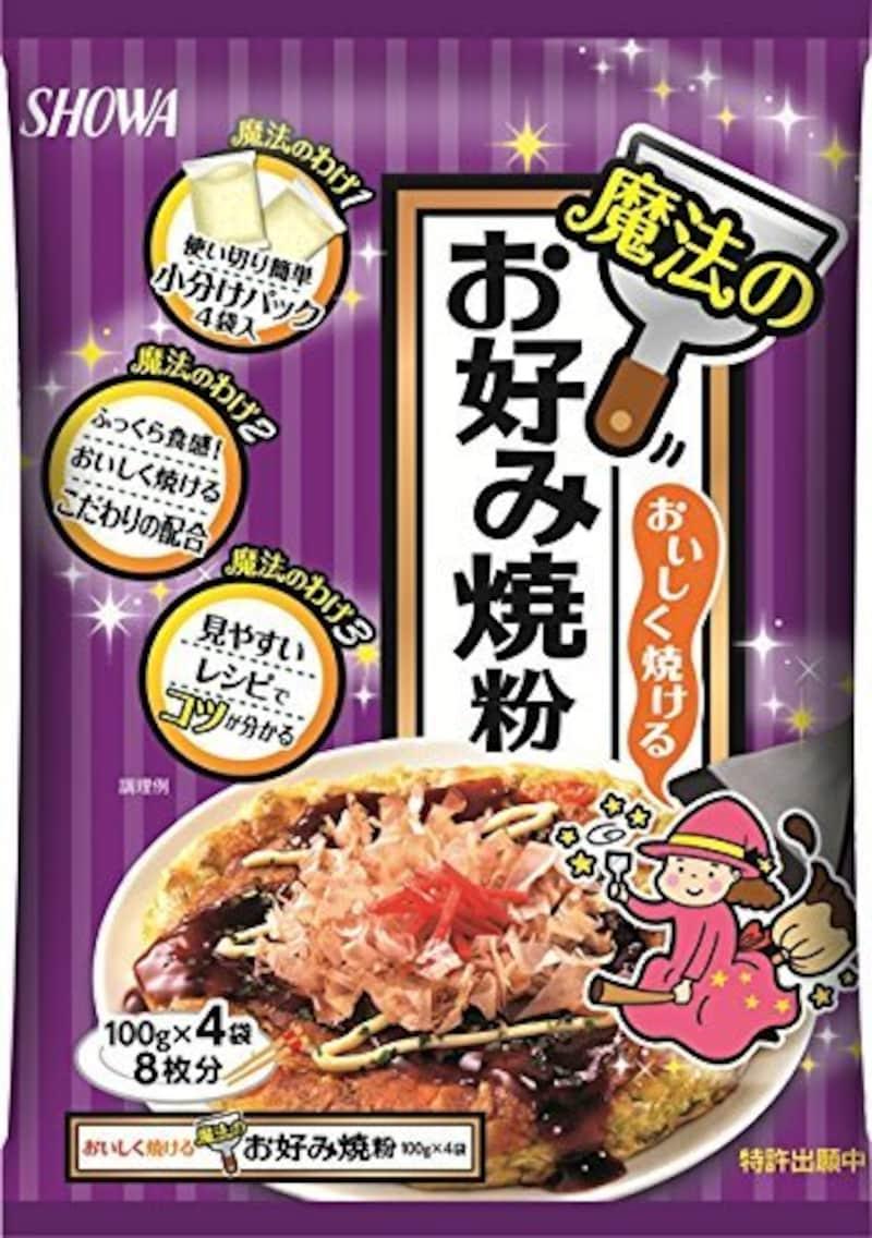 昭和産業,おいしく焼ける魔法のお好み焼粉
