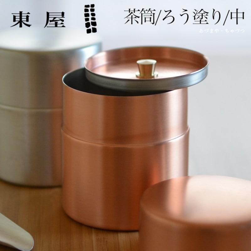 東屋,茶筒 銅,AZSN00203