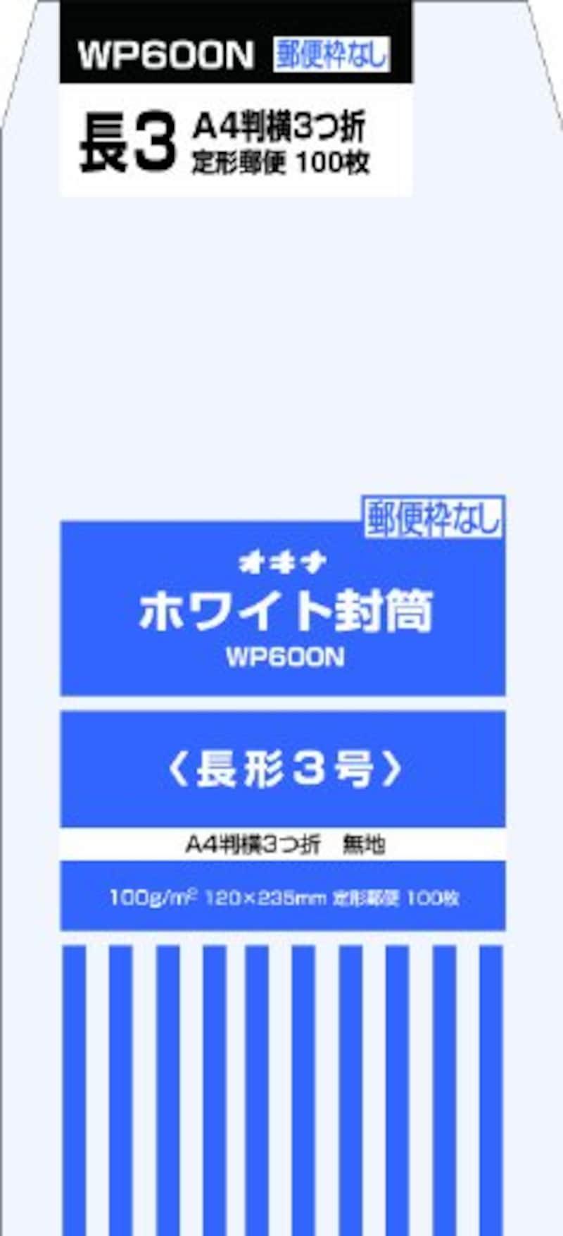 オキナ,長形3号封筒,WP600N