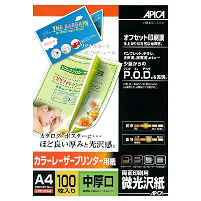 アピカ,カラーレーザープリンター用紙,LPF12A4