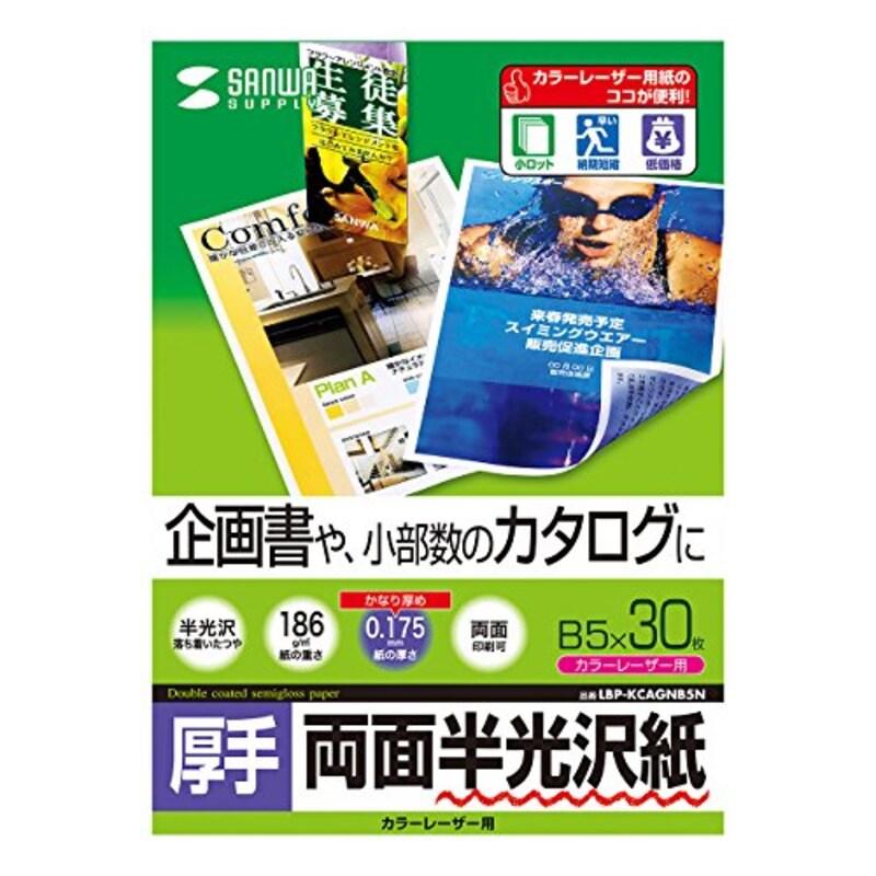 サンワサプライ,厚手両面半光沢紙,LBP-KCAGNB5N