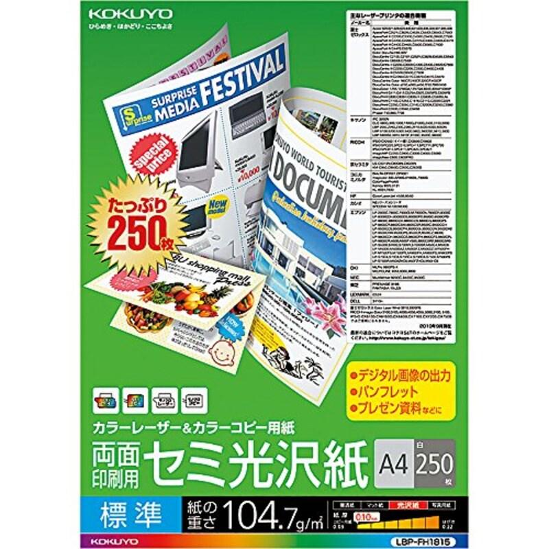 コクヨ,両面印刷用 セミ光沢紙,LBP-FH1815