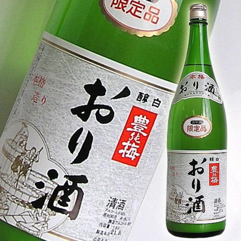 高木酒造,豊の梅おり酒