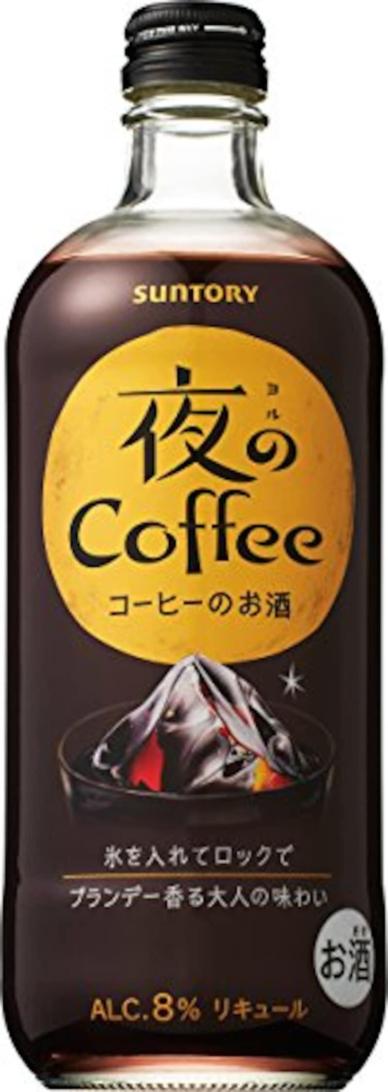 サントリー,コーヒーのお酒 夜のコーヒー