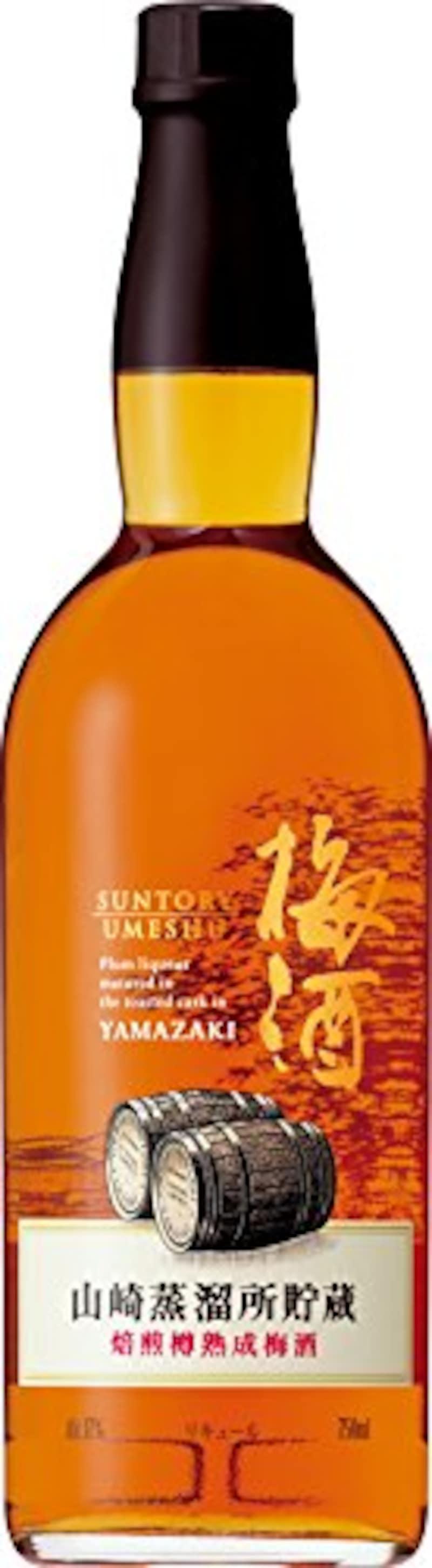 サントリー,山崎蒸留所貯蔵 焙煎樽熟成梅酒