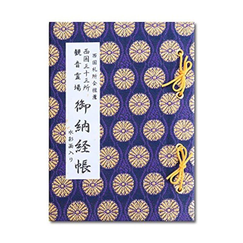 法徳堂,納経帳,APC006 NAVY