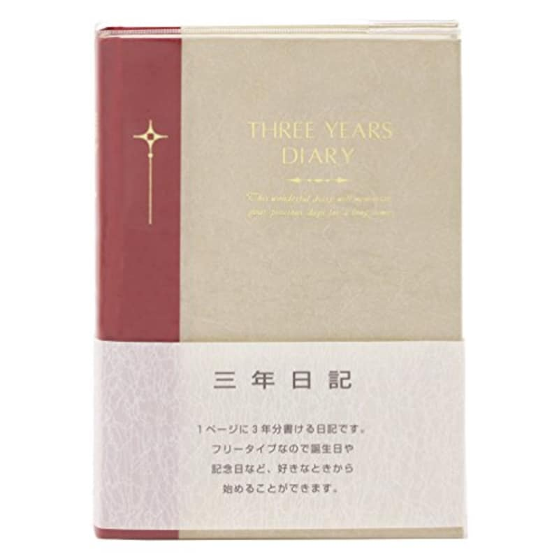 アピカ,日記帳 3年日記 横書き A5 日付け表示なし,D307