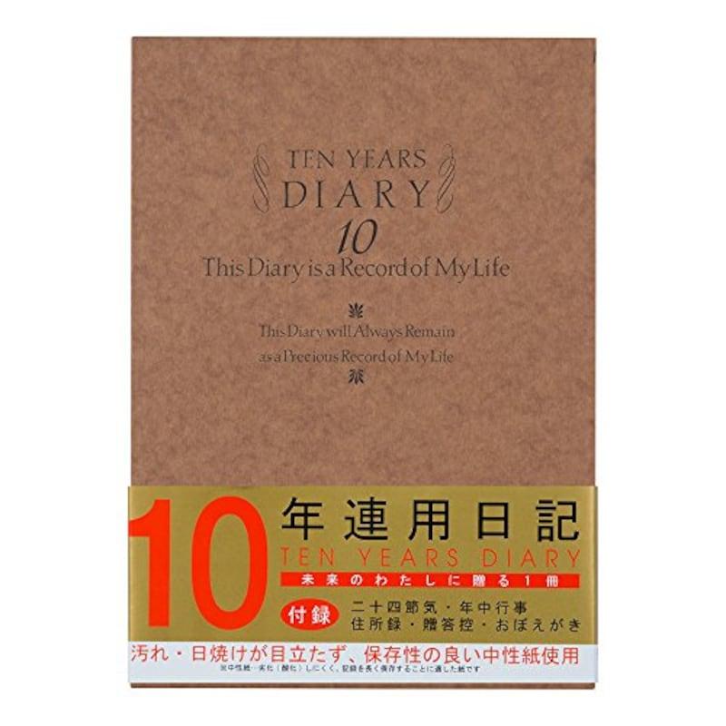 ミドリ,日記 10年連用 洋風,12109001