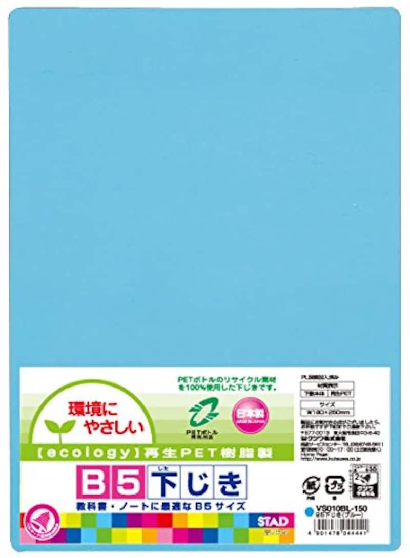 クツワ,STAD 下敷 ,VS010BL