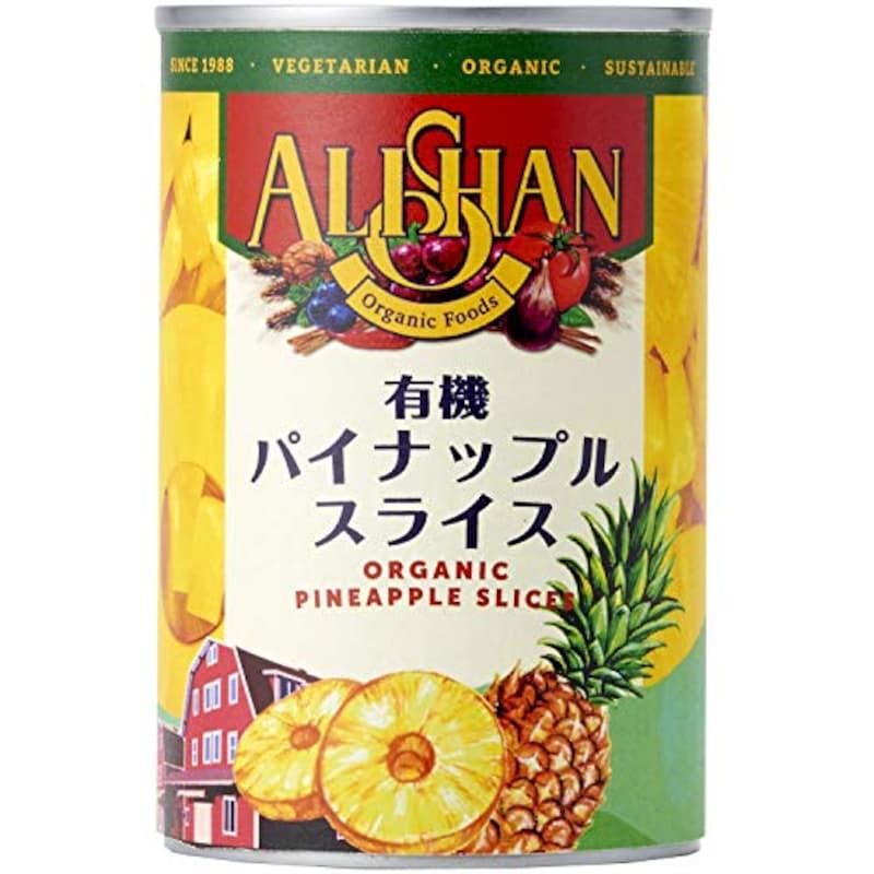 アリサン,CBL有機パイナップル缶