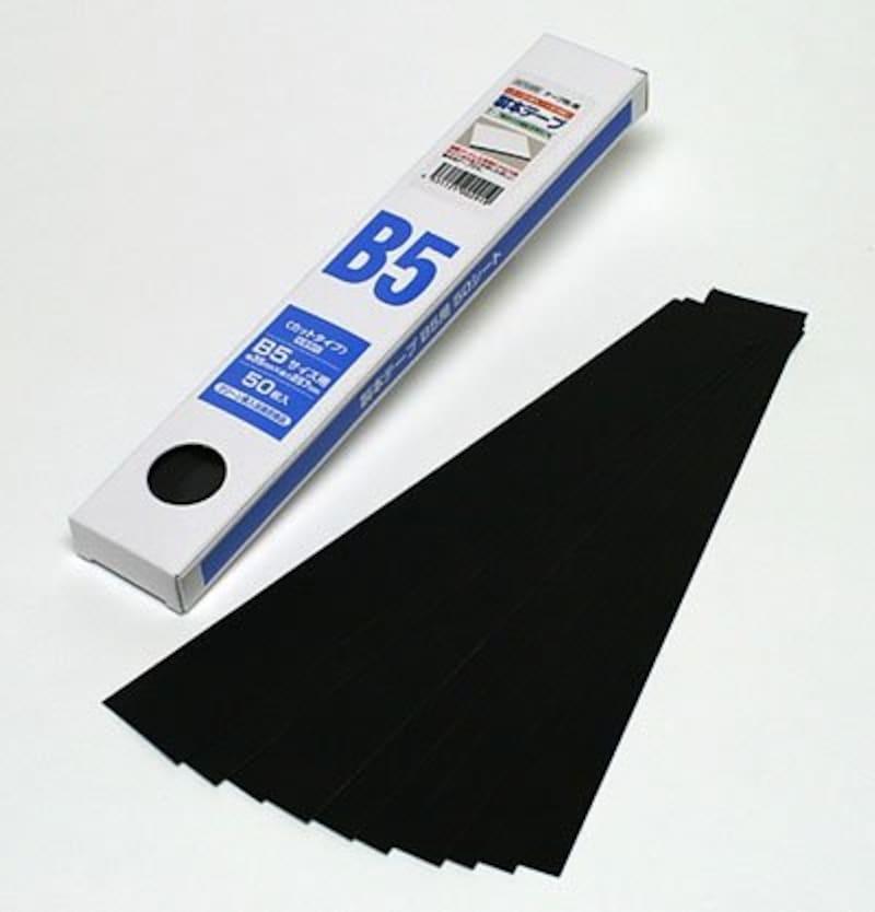 清和産業,製本テープ B5カット業務用(黒),SSTG-B5B